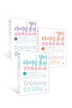 영어 라이팅 훈련 실천 확장 워크북 세트 (전 3권)