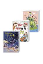 [초등3-4학년] 서울시교육청 어린이도서관 선정 2014 가정의달 추천서 베스트 세트