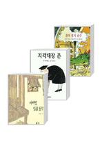 비룡소 베스트 명작 그림책 세트: 아씨방 일곱동무+지각대장 존+종이 봉지 공주