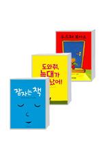액션 그림책 3종 세트 (보드북)