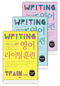 영어 라이팅 훈련: 스토리+이메일+에세이