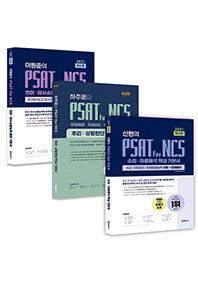 위포트 PSAT for NCS 수리 · 자료해석/추리 · 상황판단/의사소통능력 및 인적성 수리/추리/언어 세트