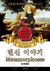 변신 이야기(영어원서) - 서울대.연세대.고려대 공통 권장도서