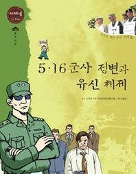 5·16군사 정변과 유신 체제
