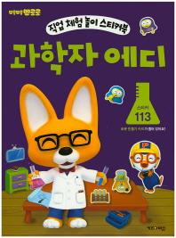 뽀롱뽀롱 뽀로로 직업 체험 놀이 스티커북: 과학자 에디