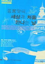 국제이해교육(2006년 봄 여름 통권 16호)