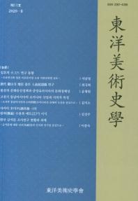 동양미술사학 제11호
