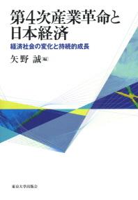 第4次産業革命と日本經濟 經濟社會の變化と持續的成長