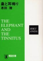 象と耳鳴り 推理小說