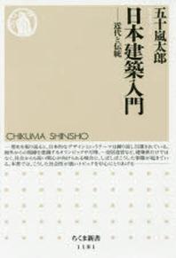 日本建築入門-近代と傳統
