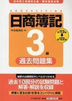 日商簿記3級過去問題集 第113回~第122回