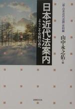 日本近代法案內 ようこそ史料の森へ 「新.日本近代法論」史料編