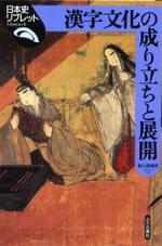 漢字文化の成り立ちと展開