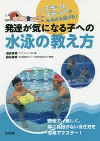 發達が氣になる子への水泳の敎え方 スモ-ルステップでみるみる泳げる!