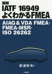圖解IATF 16949よくわかるFMEA AIAG & VDA FMEA.FMEA-MSR.ISO 26262