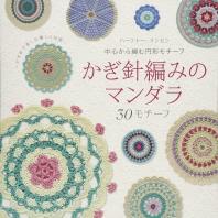 かぎ針編みのマンダラ30モチ-フ 中心から編む円形モチ-フ かぎ針で樂しむ癒しの時間