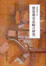 貿易都市長崎の硏究