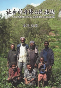 社會的身體の民族誌 ニュ-ギニア高地における人格論と社會性の人類學