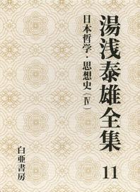 湯淺泰雄全集 第11卷