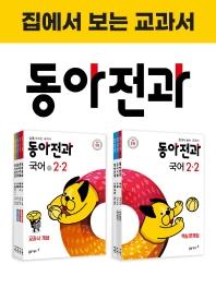 동아전과 초등 2-2 세트(2021)(전7권)
