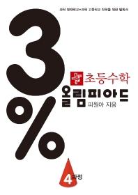 초등 수학 3% 올림피아드 4과정
