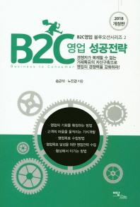 B2C영업 성공전략(2018)