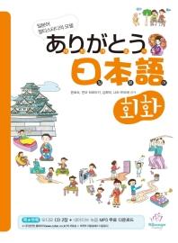아리가또 일본어 회화