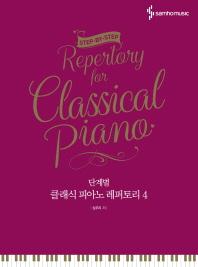 단계별 클래식 피아노 레퍼토리. 4