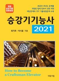 승강기기능사(2021)
