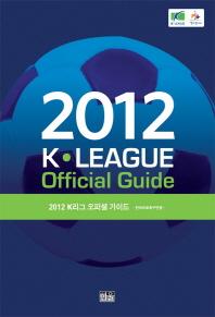 K리그 오피셜 가이드(2012)