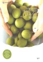 사계절 건강지킴이 매실로 차린 초록식탁 50가지