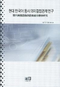 현대 한국어 동사 의미결합관계 연구