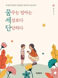 꿈꾸는 엄마는 세상보다 단단하다