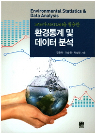SPSS와 MATLAB을 활용한 환경통계 및 데이터 분석