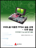 VHDL을 이용한 FPGA실습교재  15주 완성