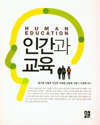 인간과 교육