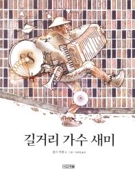 길거리 가수 새미