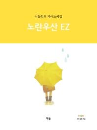 노란우산 EZ