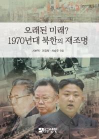 오래된 미래? 1970년대 북한의 재조명