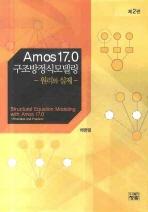 AMOS 17.0 구조방정식모델링