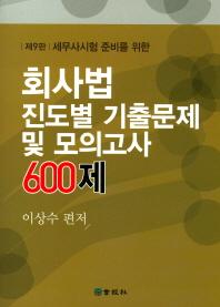 회사법 진도별 기출문제 및 모의고사 600제