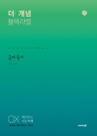 더 개념 블랙라벨 고등 국어 독서(2021)
