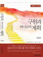 구원과 하나님의 계획(개혁주의 구원론)