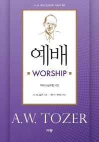 예배 Worship