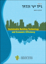 친환경건축기술과 경제성