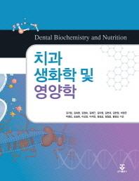 치과생화학 및 영양학