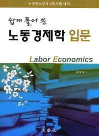 쉽게 풀어 쓴 노동경제학 입문
