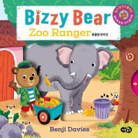 비지 베어(Bizzy Bear) 동물원 관리인