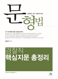 문형법 경찰직 핵심지문 총정리(인터넷전용상품)