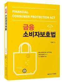 금융 소비자보호법